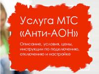«Антиаон» на МТС