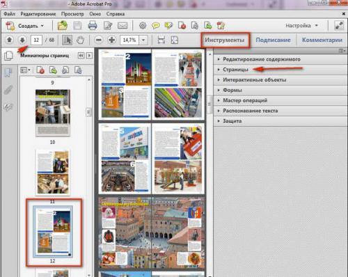 выделение страницы в Adobe Acrobat