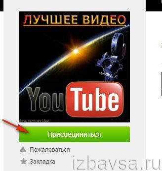 кнопка «Присоединиться»