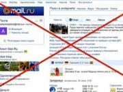 удаление ссылки mail.ru