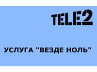 «Везде ноль» на Теле2