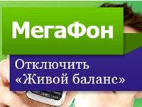 «Живой баланс» на Мегафоне
